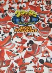 Crash Bandicoot 2 japonês