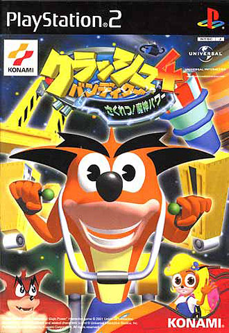 Japanese PlayStation 2 Box Art